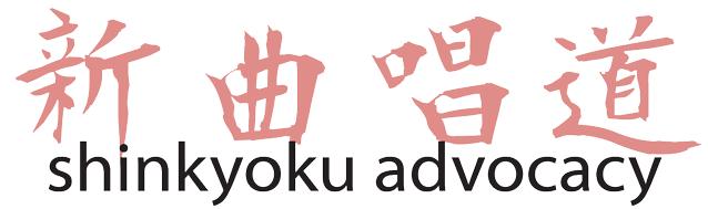 [Shinkyoku Advocacy]